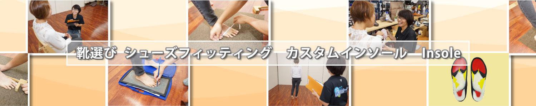 野沢スポーツ 靴選び カスタムインソール