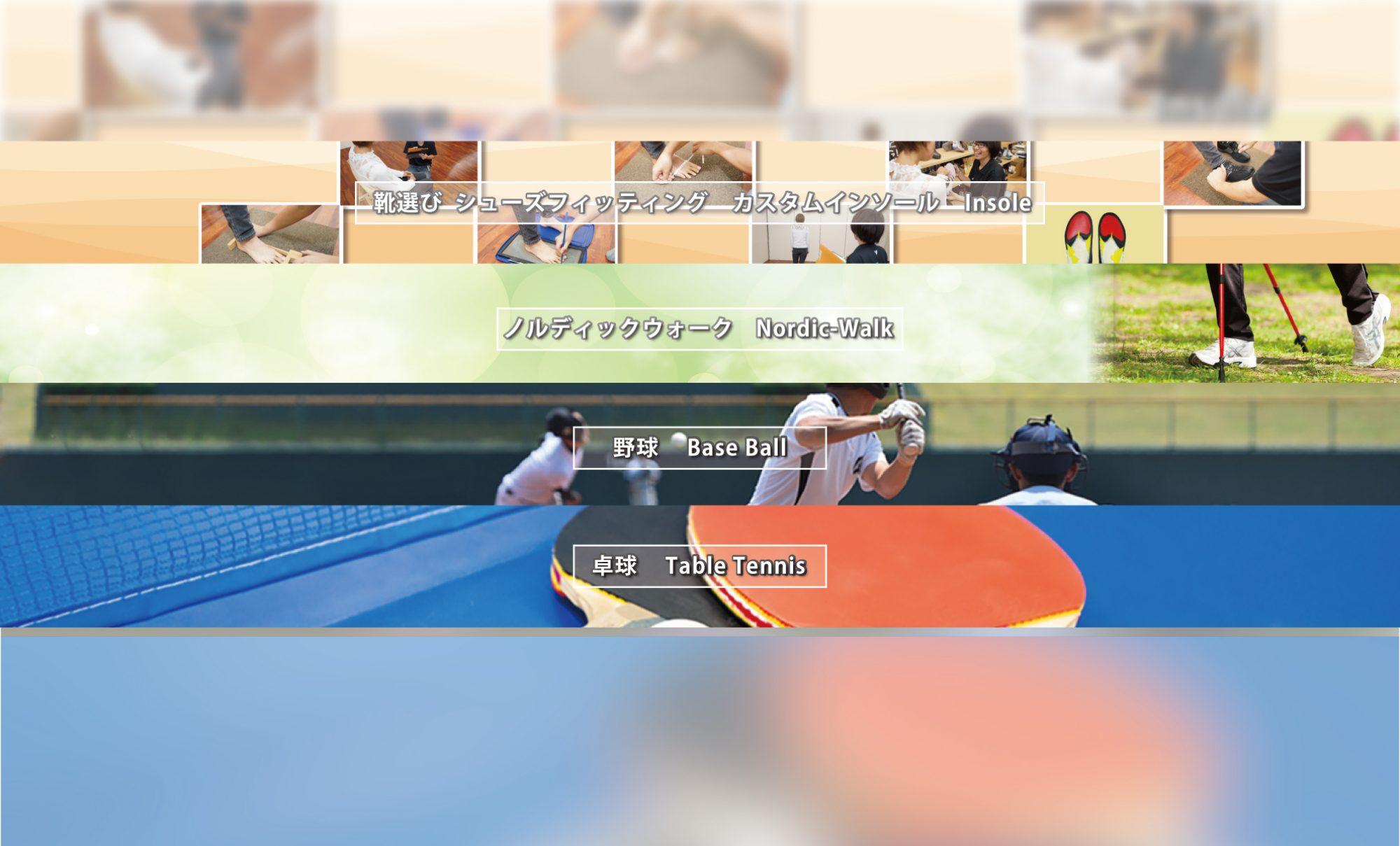 野沢スポーツ 埼玉県 東松山市 野球 卓球 靴 の野沢スポーツ