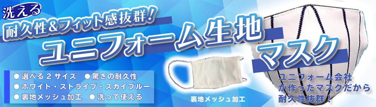 野沢スポーツ 耐久性抜群 布マスク の次 ユニフォームマスク